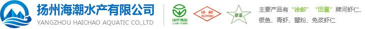 扬州海潮水产有限公司